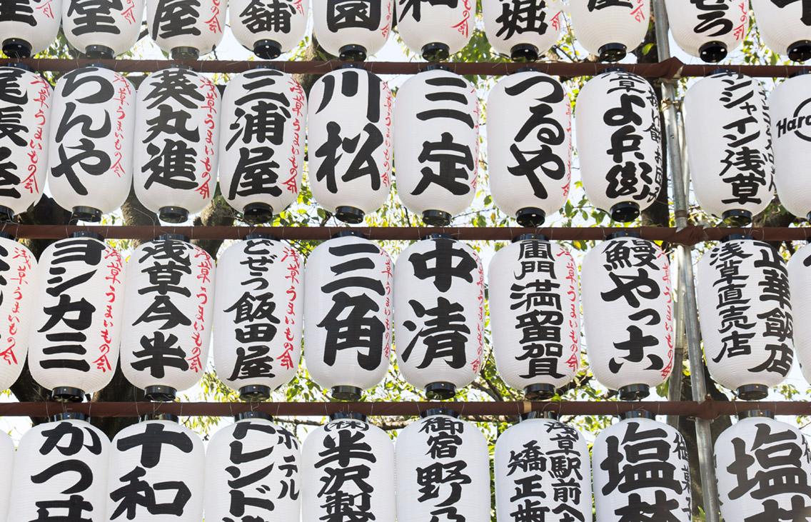 sensoji tempel tokyo